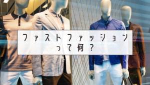 ファストファッションって何?
