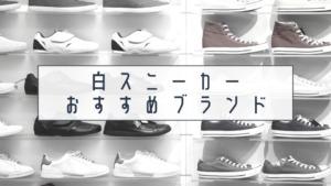 白スニーカーのおすすめブランド